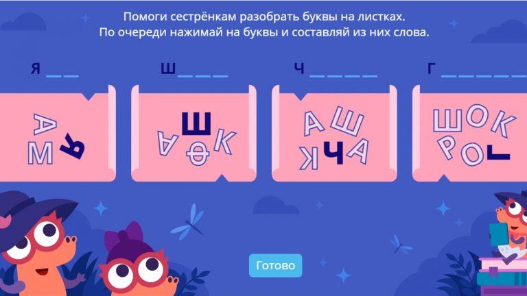 Русский язык. Пробный тур. Учи.ру