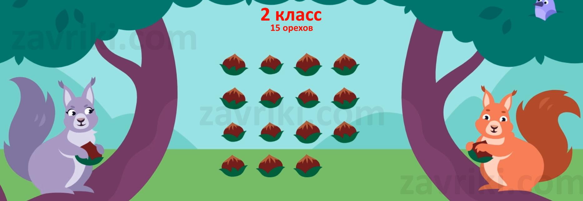 Белки делят орехи 2 класс Учи.ру