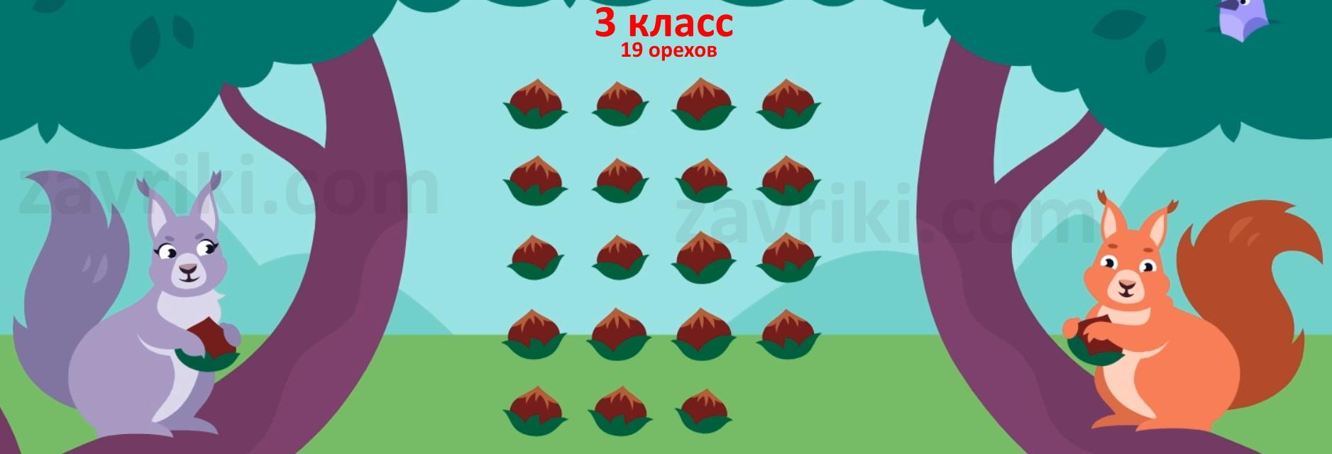 Белки делят орехи 3 класс Учи.ру