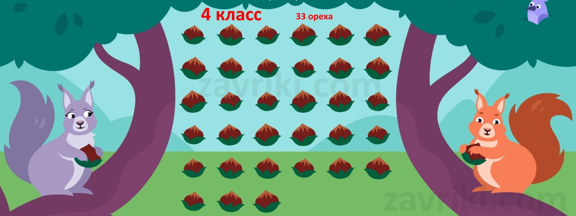 Белки делят орехи 4 класс Учи.ру