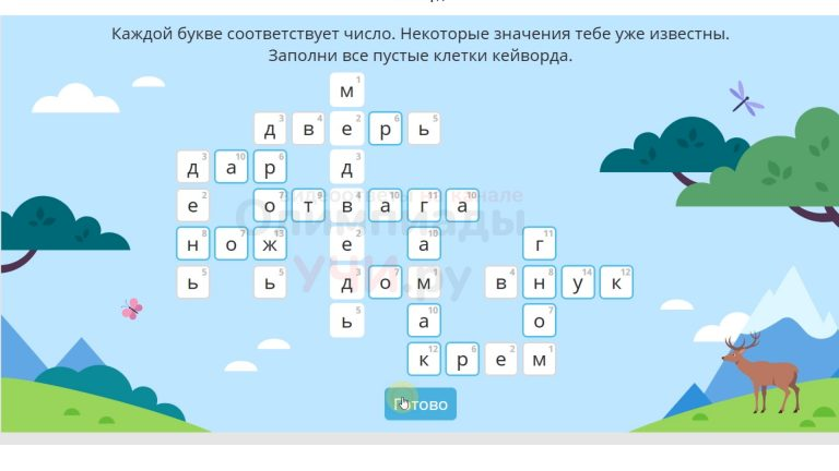 Олимпиада по русскому языку Учи.ру 1-4 классы