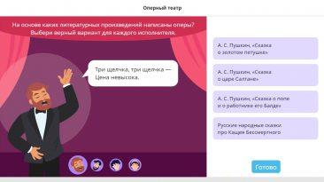Русский язык Учи.ру основной тур