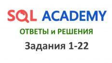 SQL Academy (ответы и решения заданий 1-22)