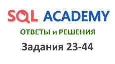 SQL Academy (ответы и решения заданий 23-44)
