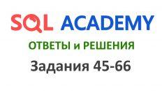 SQL Academy (ответы и решения заданий 45-66)