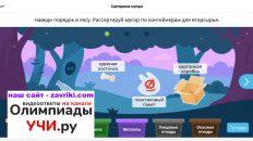 Ответы на олимпиаду Учи.ру по экологии