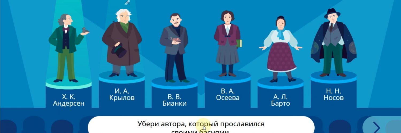 Олимпиада Учи.ру по литературе ответы
